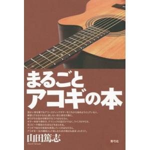 温かい音を奏でるアコースティックギターをこれから始めようとしている人、練習してもなかなか上達しない初...