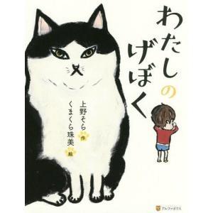 どんくさい「げぼく」と一緒に暮らすネコの「わたし」。「ほんとうに、しかたのないやつだな。わたしのげぼ...
