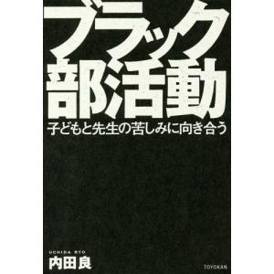 ブラック部活動 子どもと先生の苦しみに向き合う 内田良 著者 の商品画像|ナビ