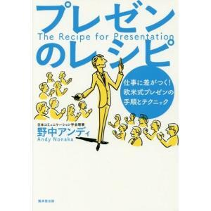 パワーポイントの資料を棒読みするのが日本式プレゼンなら、言葉の力と身振り手振りで相手を説得していくの...