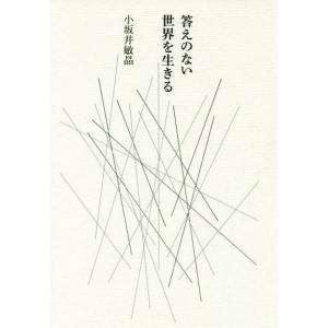 答えのない世界を生きる/小坂井敏晶/著の関連商品2