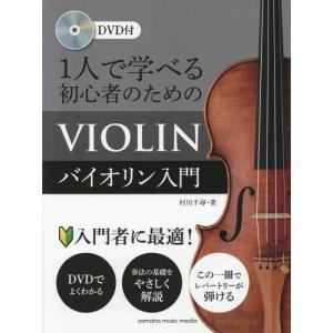 【送料無料選択可】楽譜 1人で学べる初心者のためのバイオリ/村川千尋/著