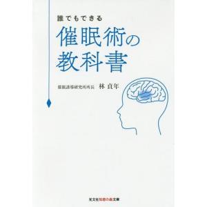 [本/雑誌]/誰でもできる 催眠術の教科書 (文庫tは  5- 1)/林貞年/著