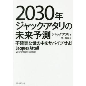 2030年ジャック・アタリの未来予測 不確実...の関連商品10