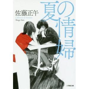 夏の情婦 小学館文庫 佐藤正午 著者 の商品画像 ナビ
