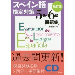 [本/雑誌]/スペイン語検定対策5級・6級問題集...の商品画像