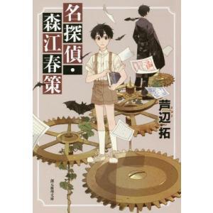 名探偵・森江春策 (創元推理文庫)/芦辺拓/著