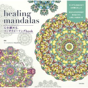 healing mandalas 心を鎮める、マンダラヒーリングbook / 原タイトル:Extre...