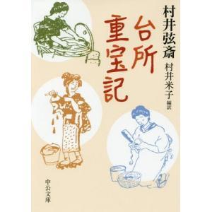 [本/雑誌]/台所重宝記 (中公文庫)/村井弦斎/著 村井米子/編訳