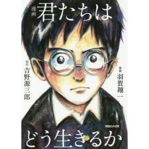 漫画 君たちはどう生きるか/吉野源三郎/原作 羽賀翔一/漫画