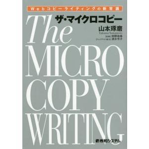 ザ・マイクロコピー Webコピーライティングの新常識/山本琢磨/著 仲野佑希/監修