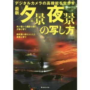 最新 夕景夜景の写し方 (日本カメラMOOK)/日本カメラ社