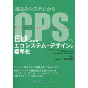 【ゆうメール利用不可】EUにおけるエコシステム・デザインと標準化 組込みシステムからCPSへ/徳田昭雄/著