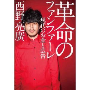 [本/雑誌]/革命のファンファーレ 現代のお金と広告/西野亮廣/著(単行本・ムック)
