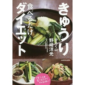 本書のダイエット法は、やせる効果の高い「きゅうり」をきっかけに食生活を変えることを目的としています。...