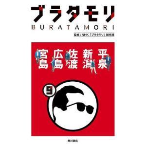[本/雑誌]/ブラタモリ 9/NHK「ブラタモリ」制作班/監修(単行本・ムック)