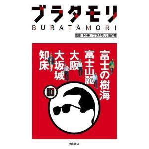 [本/雑誌]/ブラタモリ 10/NHK「ブラタモリ」制作班/監修(単行本・ムック)