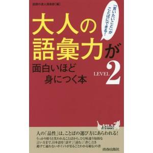 大人の語彙力が面白いほど身につく本 LEVEL2 (青春新書PLAY BOOKS P-1094)/話題の達人倶楽部/編|neowing