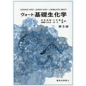 【ゆうメール利用不可】ヴォート基礎生化学 / 原タイトル:FUNDAMENTALS OF BIOCHEMISTRY 原著第5版の翻訳/DONALDVOET