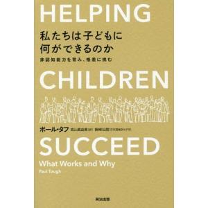 [書籍のゆうメール同梱は2冊まで]/[本/雑誌]/私たちは子どもに何ができるのか 非認知能力を育み、...