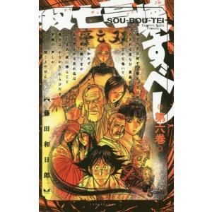 双亡亭壊すべし 6 (少年サンデーコミックス)/藤田和日郎/著(コミックス)