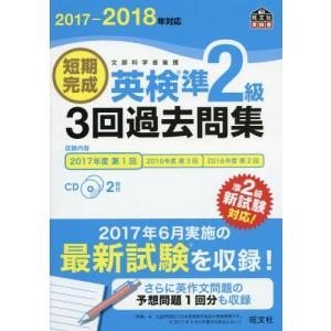 2017年6月実施の最新試験を収録!さらに英作文問題の予想問題1回分も収録。