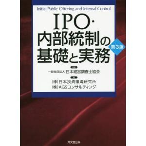 ※ゆうメール利用不可※「IPO・内部統制実務士」資格公式テキスト。IPOと内部統制実務のための基本ス...