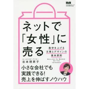 ネットで「女性」に売る 数字を上げる文章とデザインの基本原則/谷本理恵子/著
