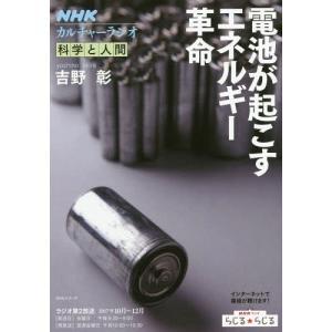 【ゆうメール利用不可】電池が起こすエネルギー革命 (NHKシリーズ)/吉野彰/著