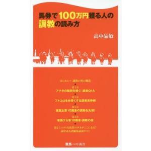 馬券で100万円獲る人の調教の読み方 (競馬ベスト新書)/高中晶敏/著