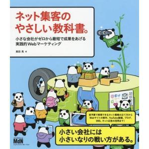 ネット集客のやさしい教科書。 小さな会社がゼロから最短で成果をあげる実践的Webマーケティング 高田晃 著の商品画像|ナビ