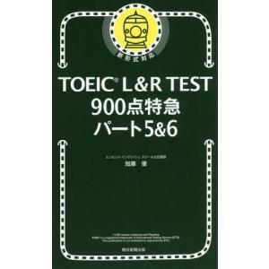 TOEIC L&R TEST900点特急パート5&6/加藤優/著 neowing