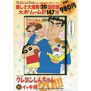 DVD クレヨンしんちゃん 男・野原ひろ (T...の関連商品6