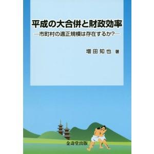 平成の大合併と財政効率-市町村の適正規模/増田知也/著