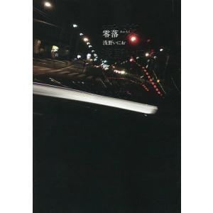 零落 (ビッグコミックス)/浅野いにお/著