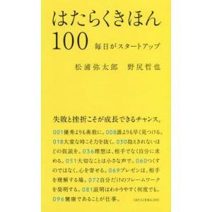はたらくきほん100 毎日がスタートアップ/松浦弥太郎/著 野尻哲也/著