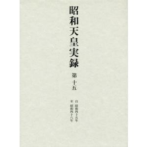 【ゆうメール利用不可】昭和天皇実録 第15/東京書籍の関連商品3