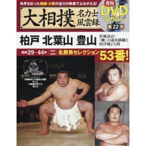 大相撲名力士風雲録 22 分冊百科シリーズ ベースボール・マガジン社の商品画像|ナビ