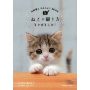 ねこの撮り方まとめました (日本カメラMOOK)/日本カメラ社