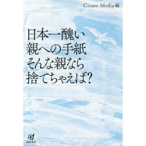【送料無料選択可】日本一醜い親への手紙 そんな親なら捨てちゃえば?/Create Media/編