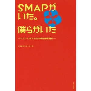 SMAPがいた。僕らがいた スーパーアイドルた...の関連商品9