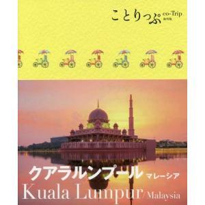 クアラルンプール マレーシア (ことりっぷ海外版)/昭文社