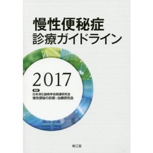【送料無料選択可】慢性便秘症診療ガイドライン ...の関連商品3