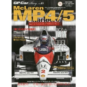 GP Car Story 21 (サンエイムッ...の関連商品2