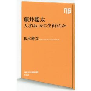 藤井聡太 天才はいかに生まれたか (NHK出版新書)/松本博...