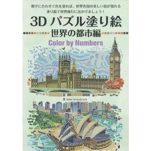 3dパズル塗り絵 世界の都市編 Colo ブティックムック Johnwoodcock 著