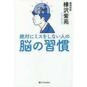 絶対にミスをしない人の脳の習慣/樺沢紫苑/著の関連商品4