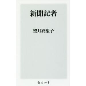 新聞記者 (角川新書)/望月衣塑子/〔著〕