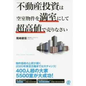 不動産投資は空室物件を満室にして超高値で売りなさい/尾嶋健信/著
