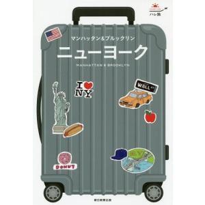 ニューヨーク マンハッタン&ブルックリン ハレ旅 朝日新聞出版 その他 の商品画像|ナビ